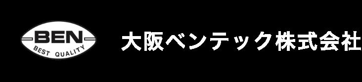 大阪ベンテック